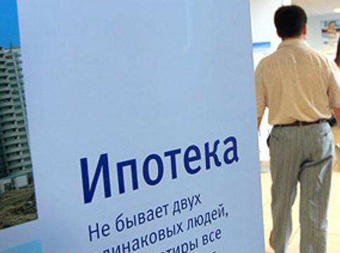 Российский ипотечный конгресс: ипотеке нужна господдержка