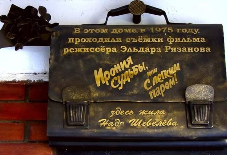 Московские адреса любимых фильмов