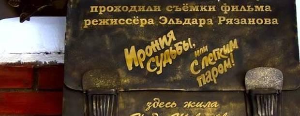 Московские адреса любимых фильмов - Фото