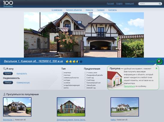 Реклама недвижимости в сети: что выбрать?