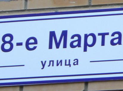 Концептуально: жизнь на улице имени 8 марта