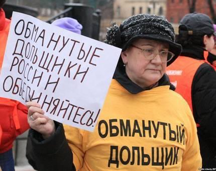 Проблемами обманутых дольщиков займется Госдума - Фото