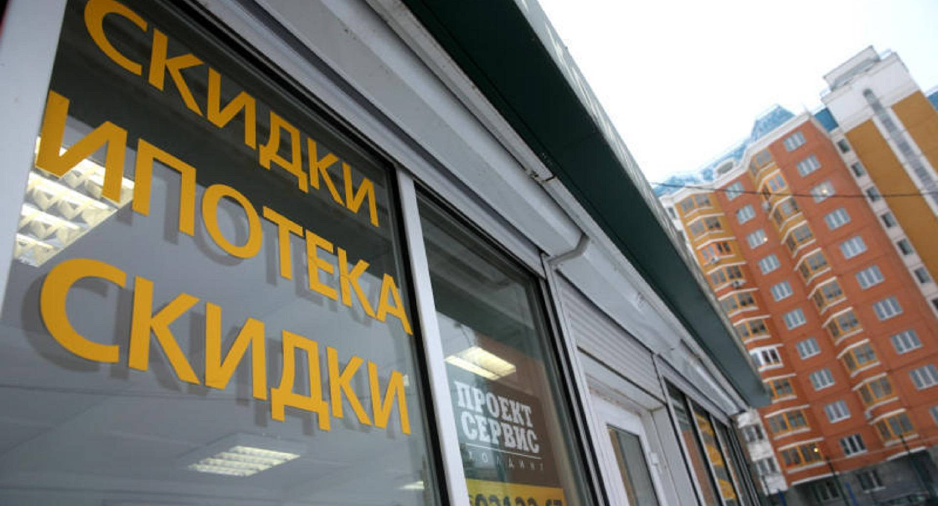 Взять в России ипотеку можно, не имея доходов