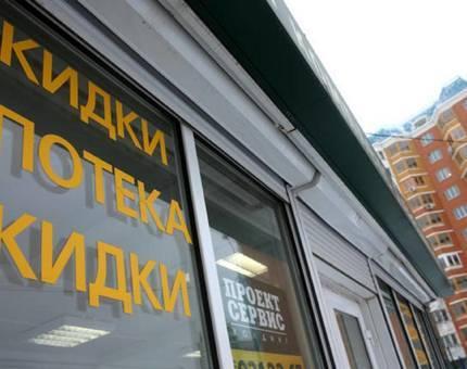 Взять в России ипотеку можно, не имея доходов - Фото