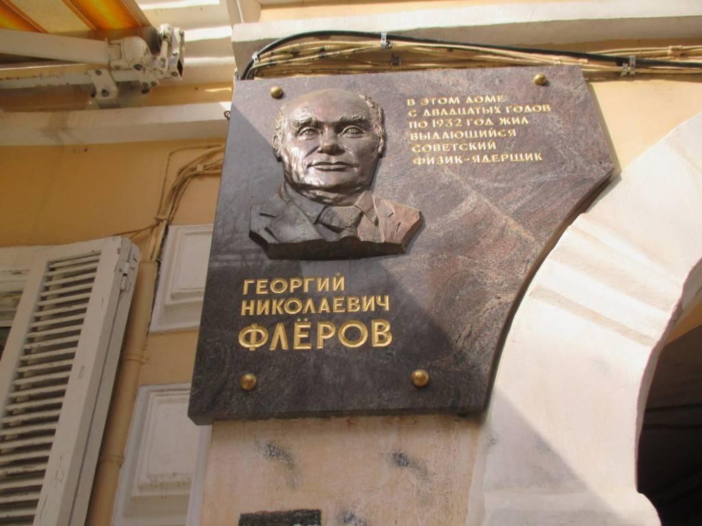 Московские улицы получат имена выдающихся ученых
