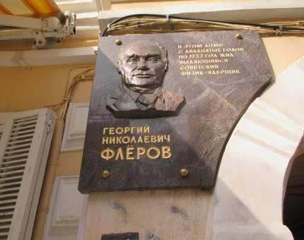 Московские улицы получат имена выдающихся ученых - Фото