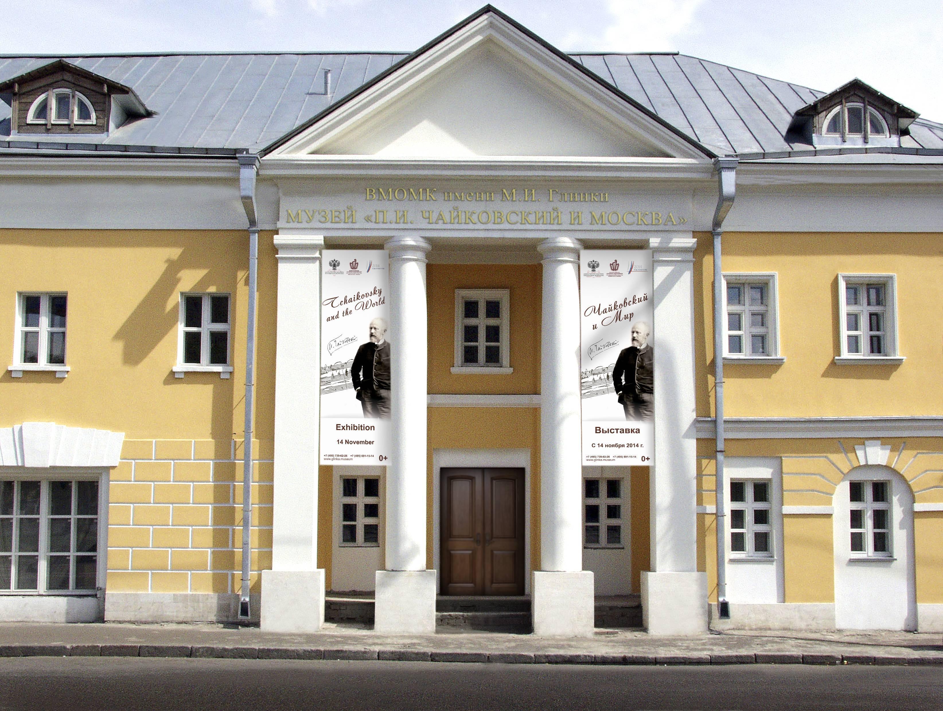 К музею Чайковского пристроят культурный центр Ростроповича и Вишневской