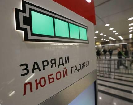 В московском метро появились стойки для зарядки телефонов - Фото