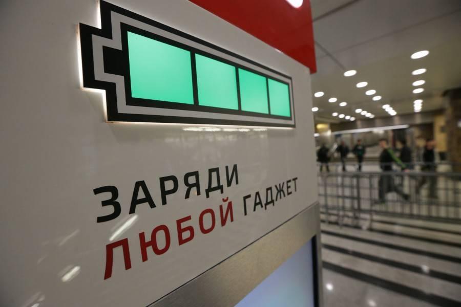 В московском метро появились стойки для зарядки телефонов