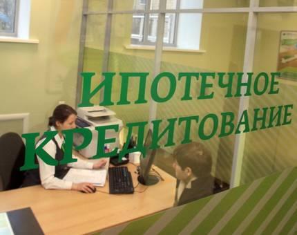 Оформить ипотеку в Сбербанке можно через интернет - Фото