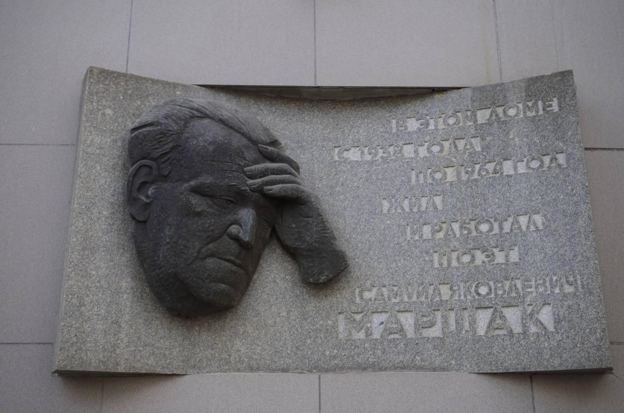 В центре Москвы появится памятник Самуилу Маршаку