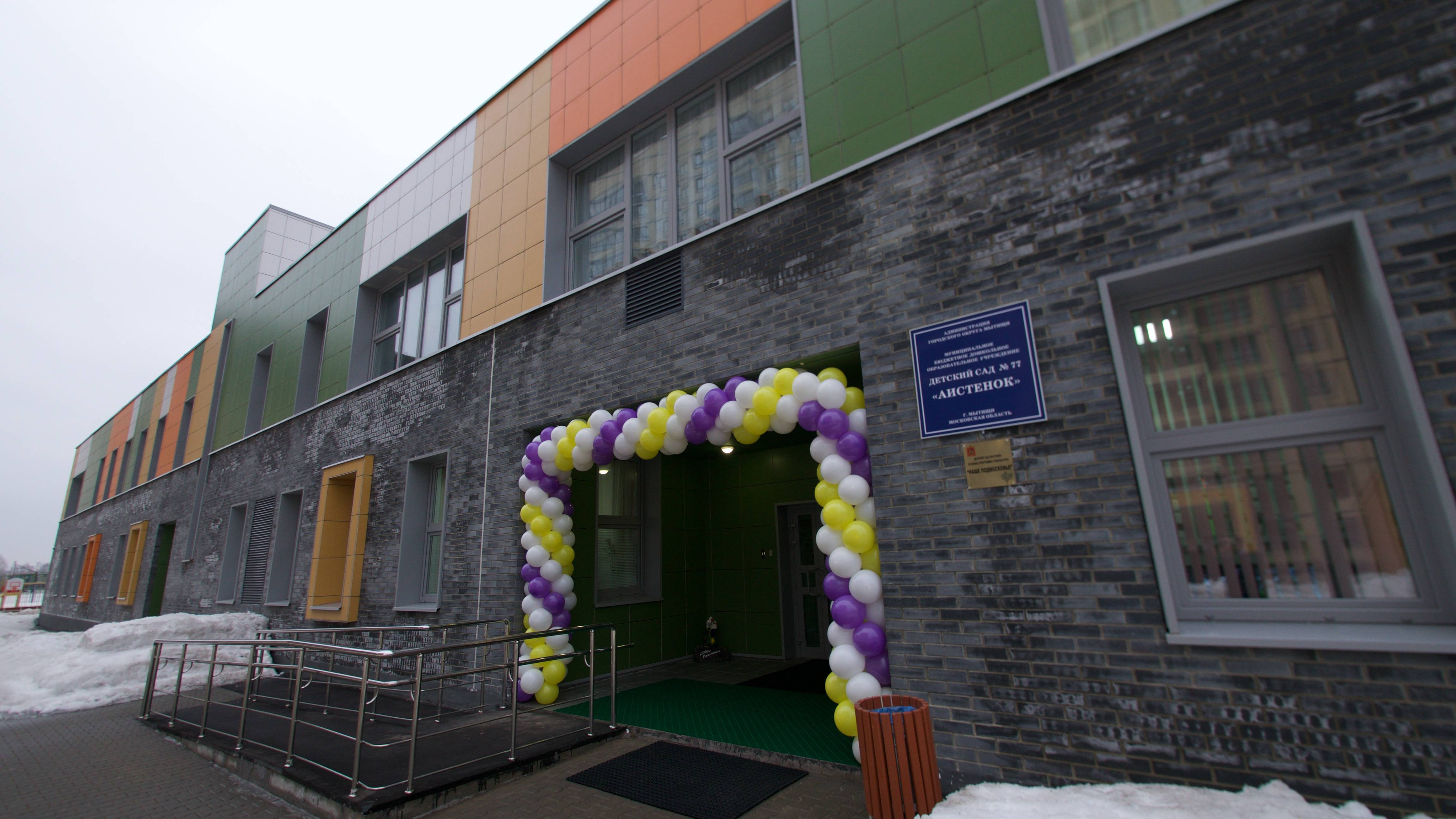 ГК «Инград» открыла детский сад в микрорайоне «Новое Медведково»