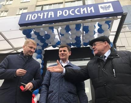 В районе Новые Ватутинки открылась «Почта России» - Фото