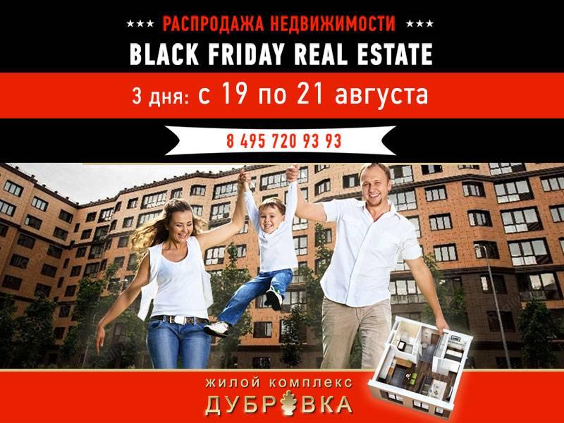 ЖК «Дубровка» примет участие в BLACK FRIDAY REAL ESTATE