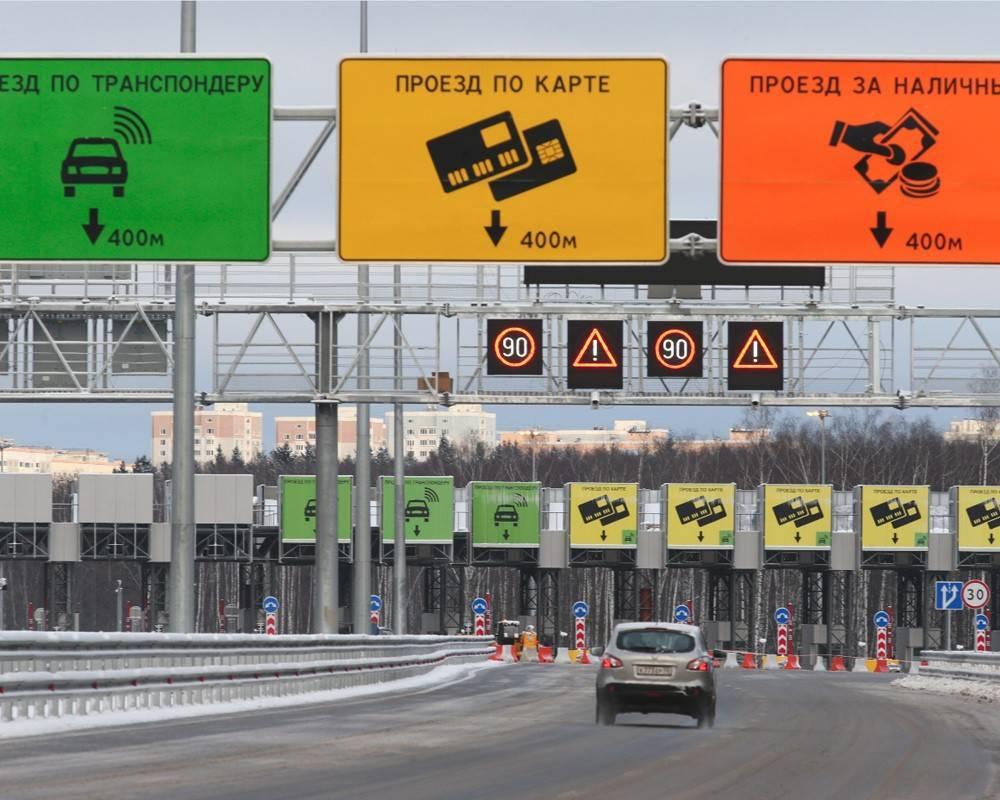 Минтранс утвердит проект развития сети платных дорог доконца нынешнего 2016г.