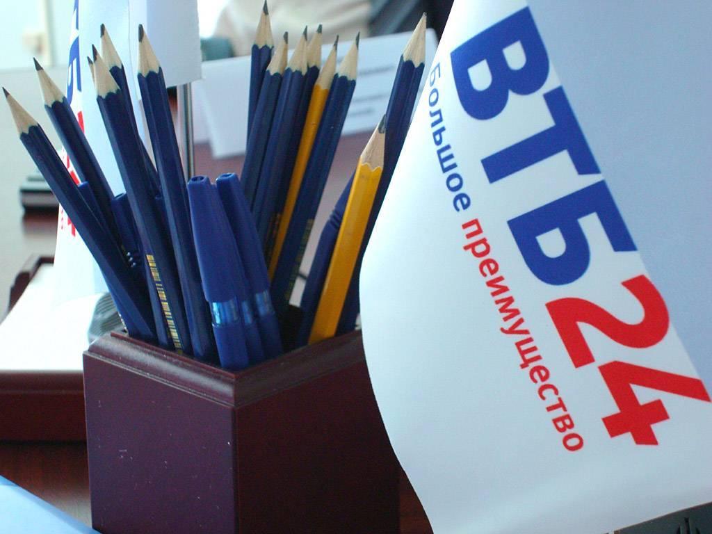 Банк ВТБ 24 снижает ипотечные ставки