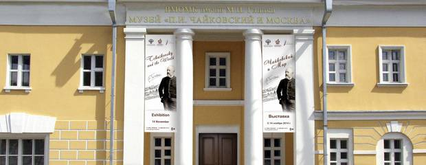 К музею Чайковского пристроят культурный центр Ростроповича и Вишневской - Фото