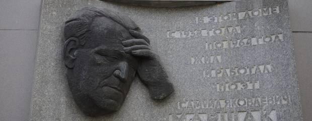 В центре Москвы появится памятник Самуилу Маршаку - Фото