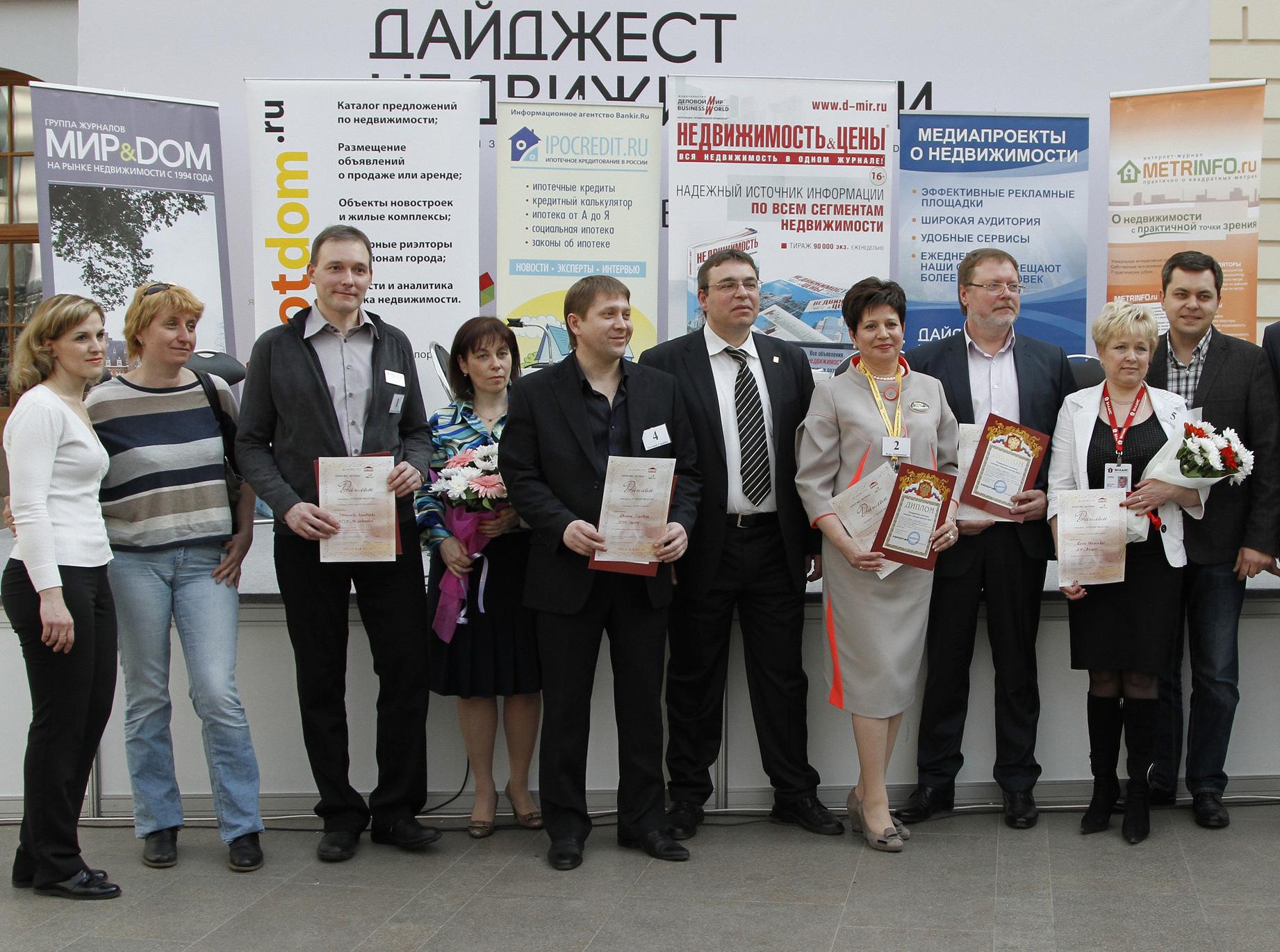 На сцене Гостиного двора подведены итоги седьмого конкурса «Лучший риэлтор»