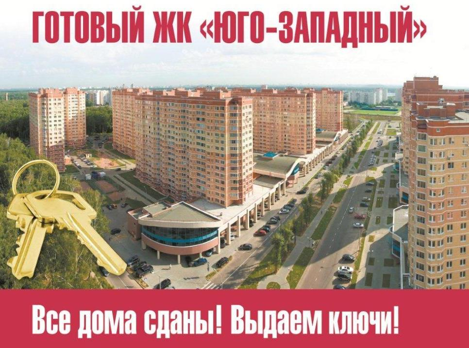 Новая Москва, ЖК «Юго-Западный»: все дома сданы, выдаем ключи