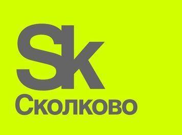 """На  сайте """"Сколково"""" началось онлайн-голосование за лучшую градостроительную концепцию"""
