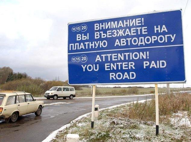 """Платные дороги принесли """"Автодору"""" 1,6 млрд рублей"""