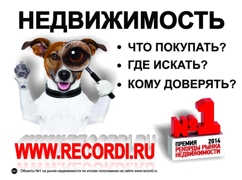 Позитивная собака помогает москвичам искать квартиру, дачу или офис