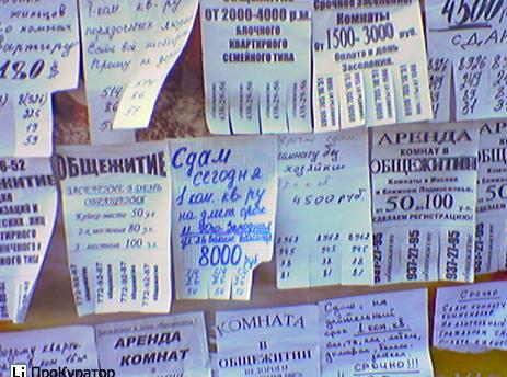 В Москве нашлась арендная квартира за 15 000 рублей в месяц