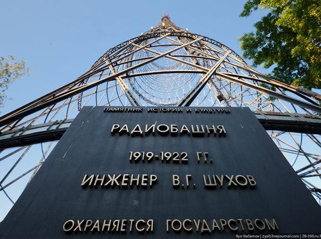 Свыше 70 тысяч москвичей проголосовали за сохранение Шуховской башни