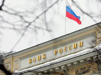 Вступила в силу новая пониженная ключевая ставка Центробанка РФ