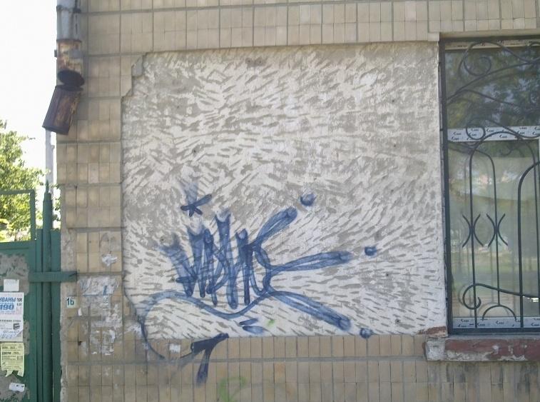 Минстрой предлагает жильцам самими отмывать граффити с домов