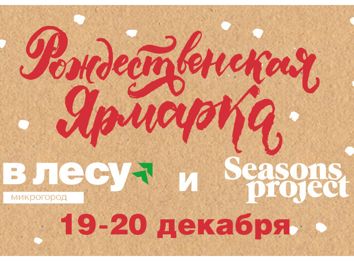Микрогород «В лесу» приглашает на Рождественскую ярмарку Seasons