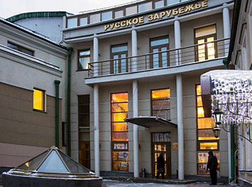 У Дома русского зарубежья появится новый корпус