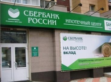 Сбербанк продлил сроки приема заявок на ипотеку с господдержкой
