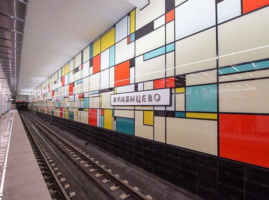 Станция метро «Румянцево» открыта в Новой Москве