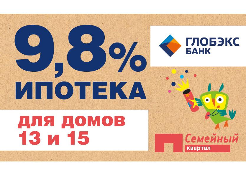 Rose Group и Банк «ГЛОБЭКС» запускают совместную программу по ипотеке в Микрогороде «В лесу» по ставке 9,8%
