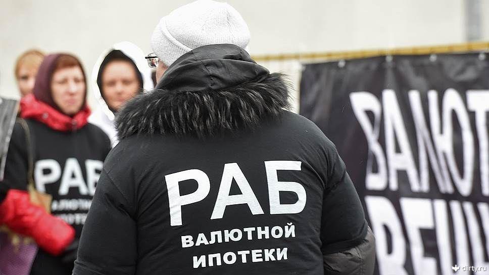 Валютные ипотечники устраивают съезд в Москве
