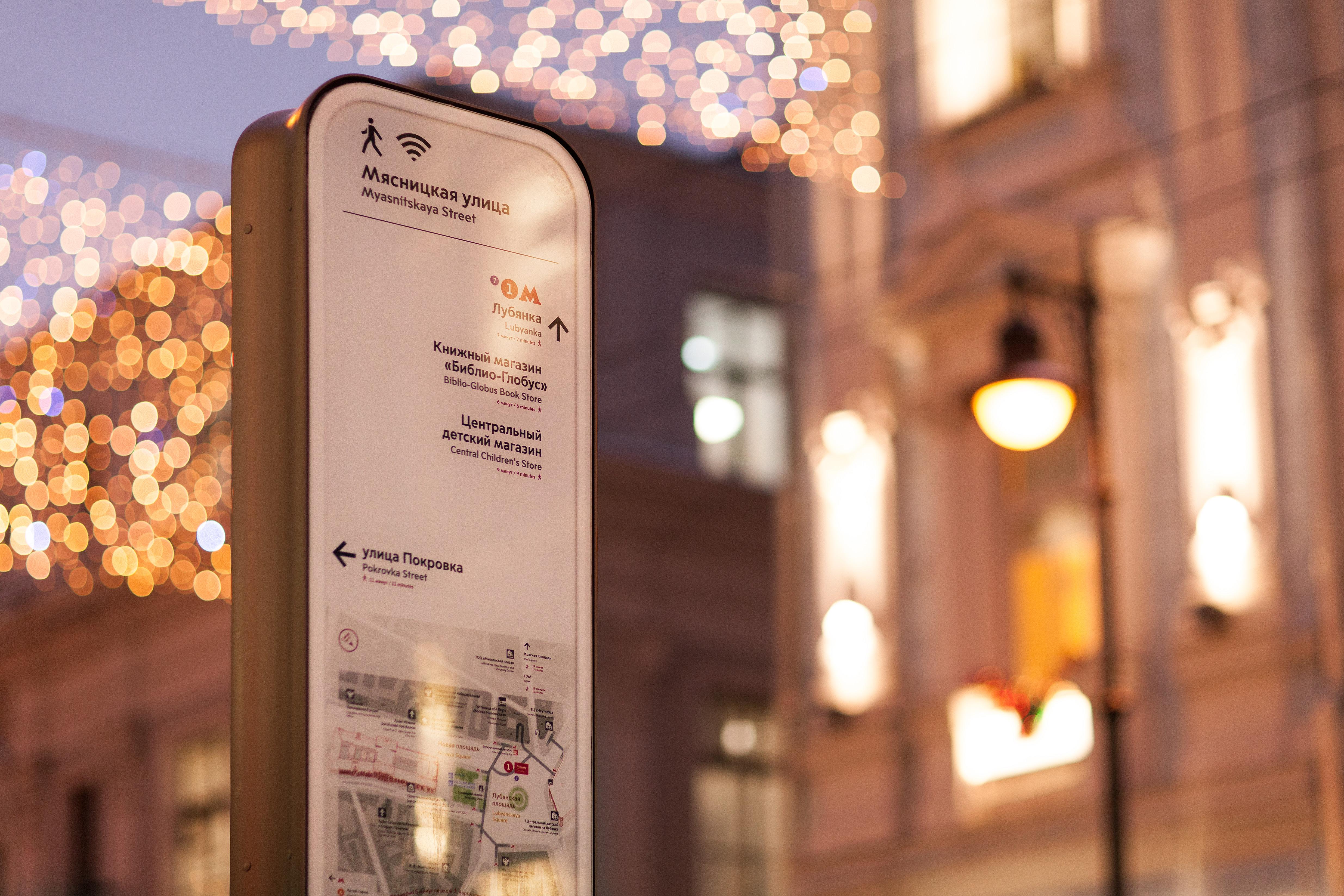 В Москве появится сотня новых навигационных стел с доступом к Wi-Fi