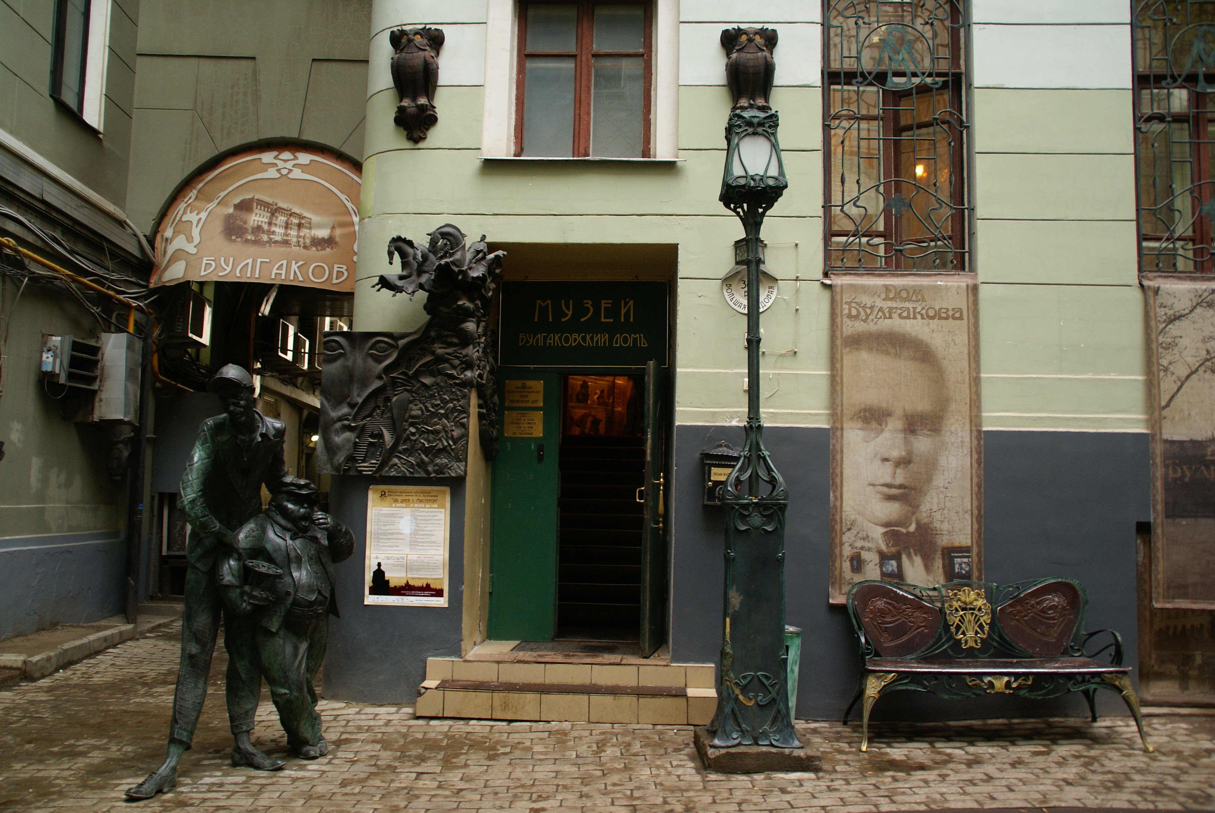 Фасад музея Булгакова приведут в порядок по программе «Моя улица»