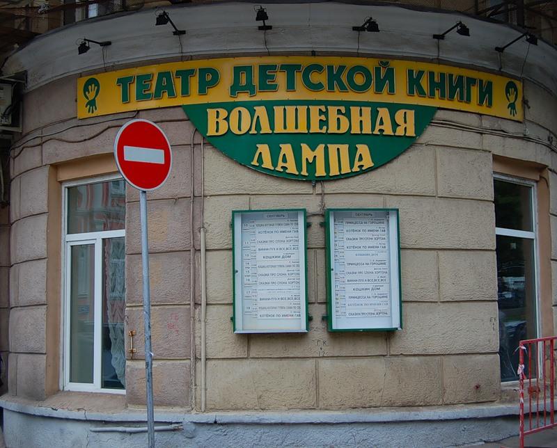 В Москве завершилась реконструкция здания для «Волшебной лампы»