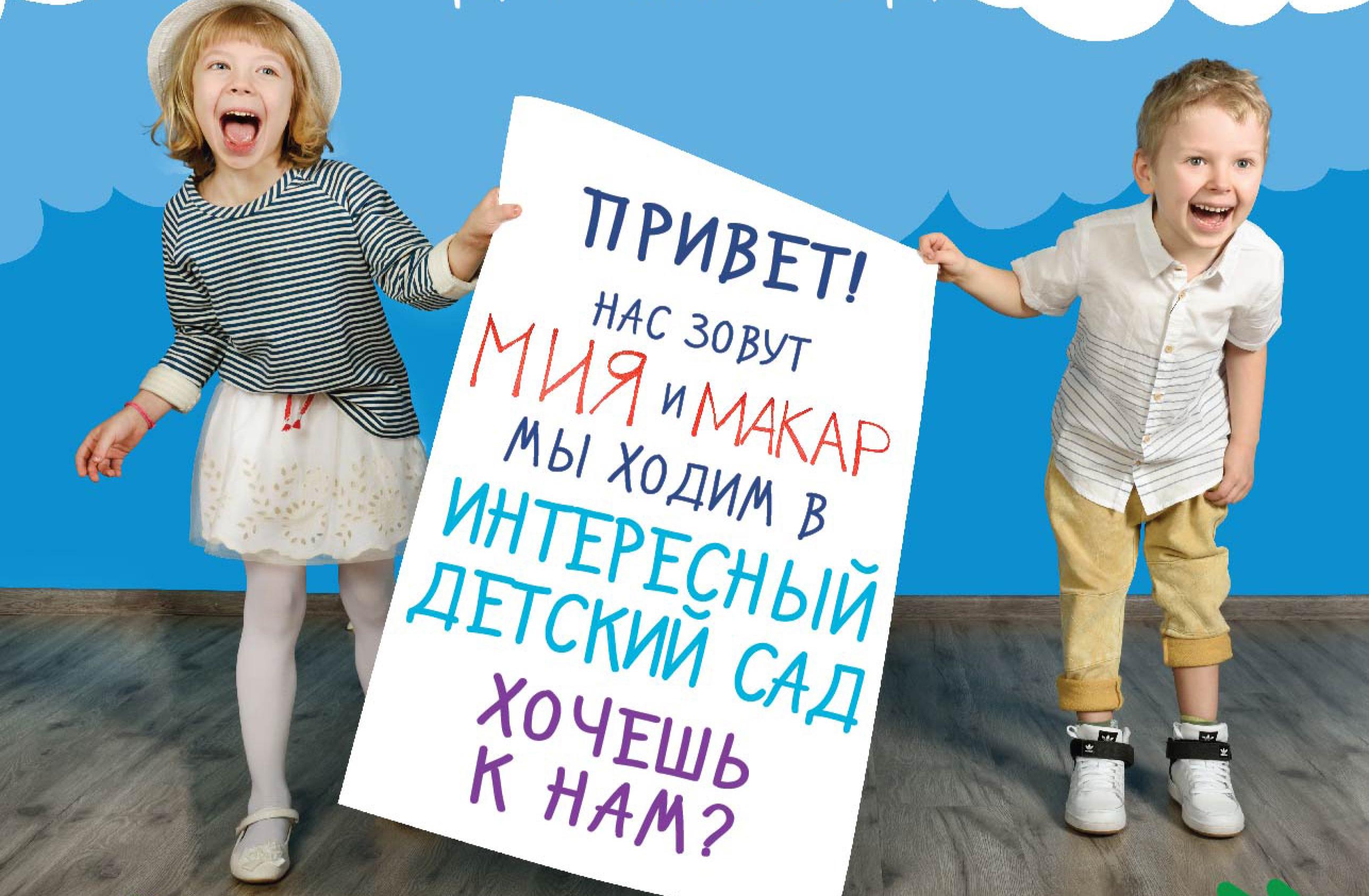 Запись в «Интересный детский сад» на территории МФК «Маршал» открыта!