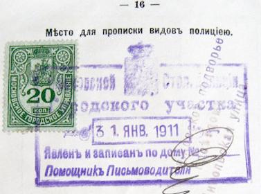 Никуда не ходи: история института прописки в России