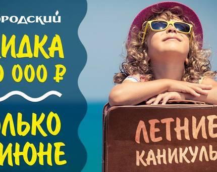 Лето – сезон скидок в микрорайоне «Богородский» - Фото