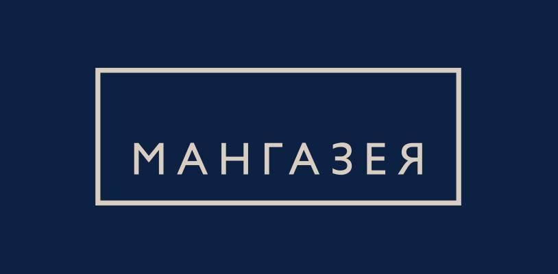 «Мангазея Девелопмент» приступает к реализации нового масштабного проекта