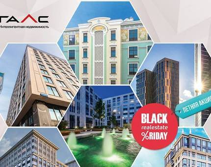 «Галс-Девелопмент» предоставляет скидку 20% на все проекты в рамках акции Black Friday Real Estate - Фото