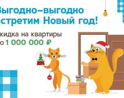 Выгодно встретим Новый год в «Домашнем»! - Фото