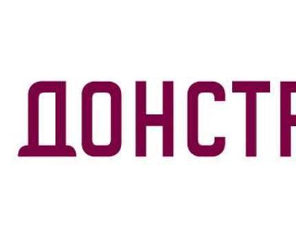 ДОНСТРОЙ вошел в рейтинги крупнейших компаний России - Фото
