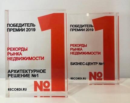«Галс-Девелопмент» – победитель премии «Рекорды рынка недвижимости 2019» в двух номинациях - Фото