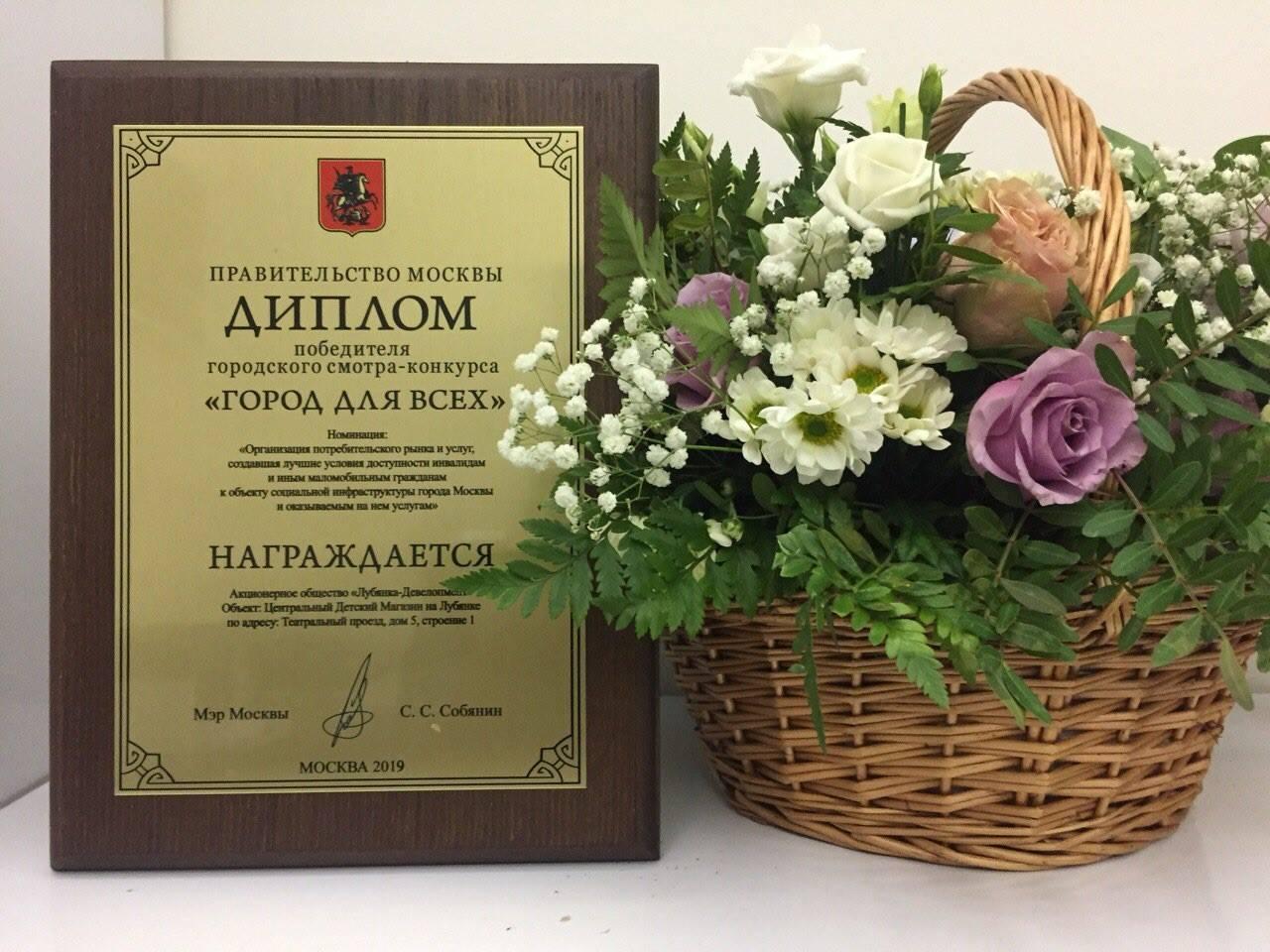 ЦДМ на Лубянке стал победителем конкурса «Город для всех»