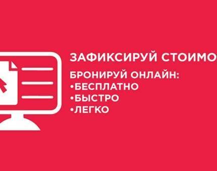 Онлайн-бронирование квартир от Группы ЛСР: просто, быстро, бесплатно. - Фото